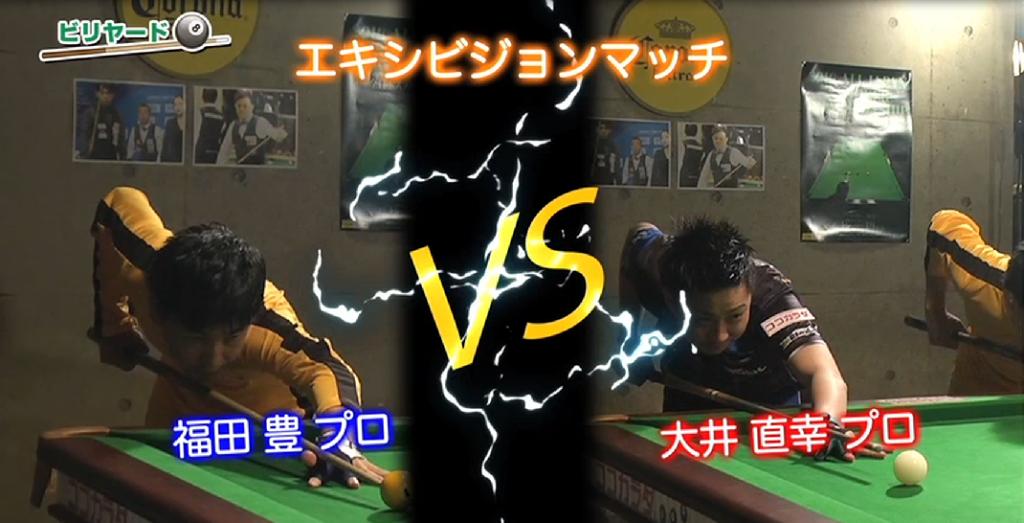 福田VS大井