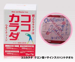 チェリー椎名-ココカラダ